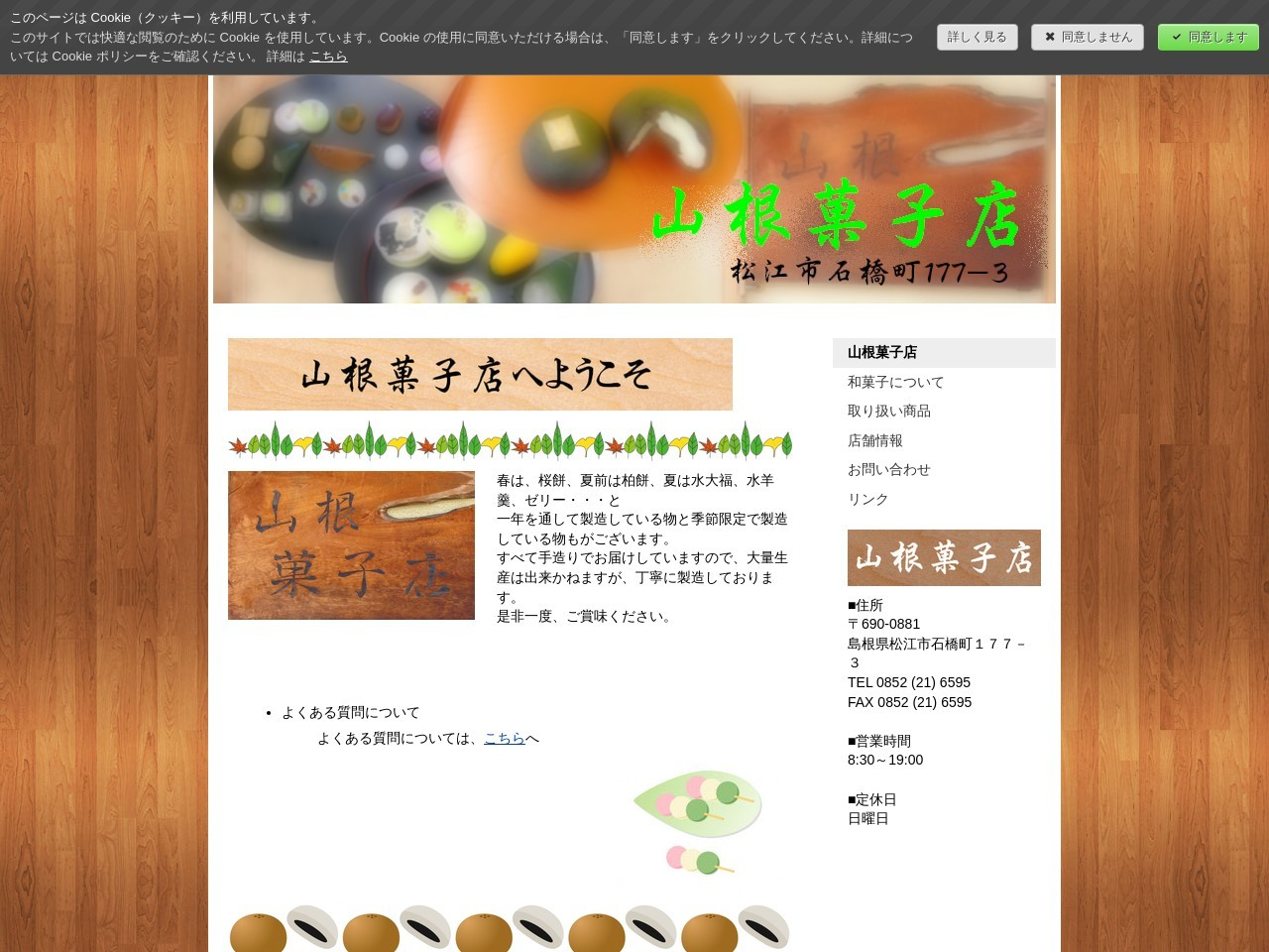山根菓子店