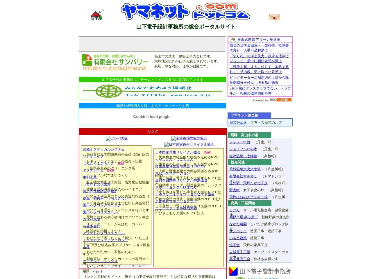 ヤマネット.com