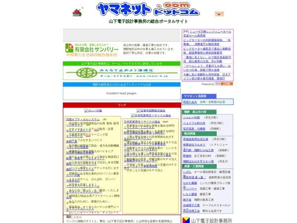 Screenshot of www.yamanet.com