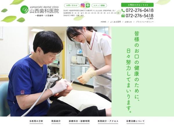 Screenshot of www.yamanishi-dental.com