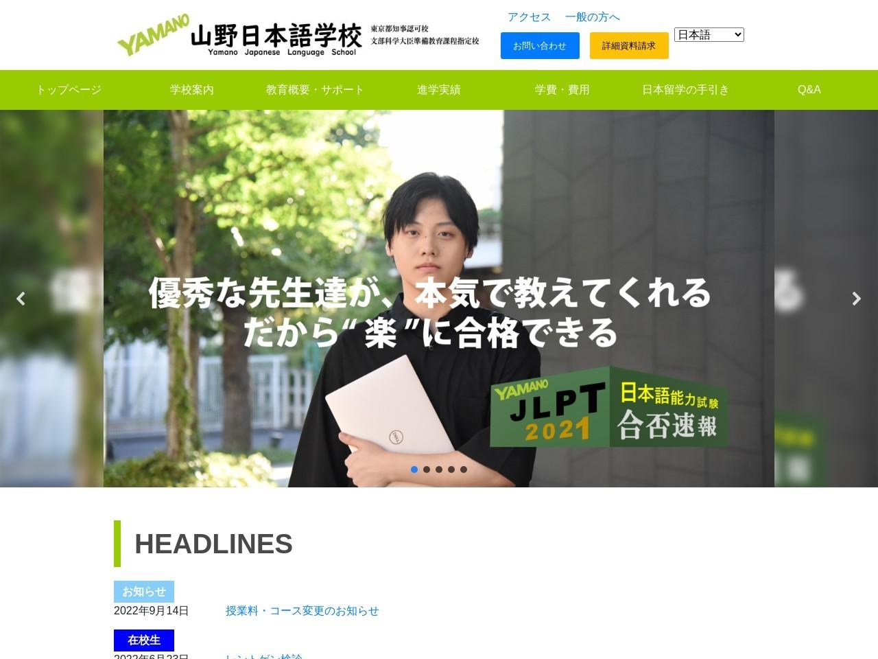 山野日本語学校