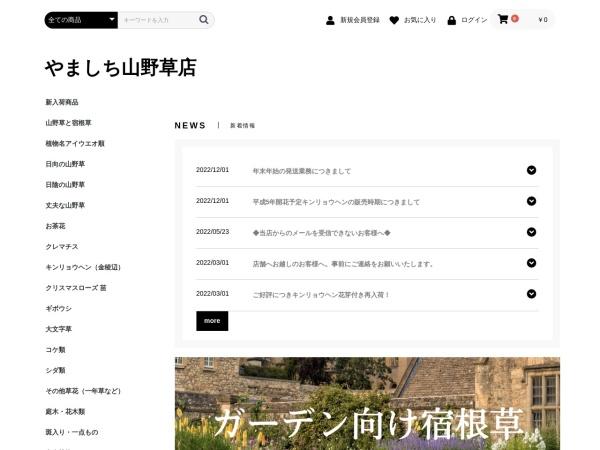 Screenshot of www.yamanohana.com