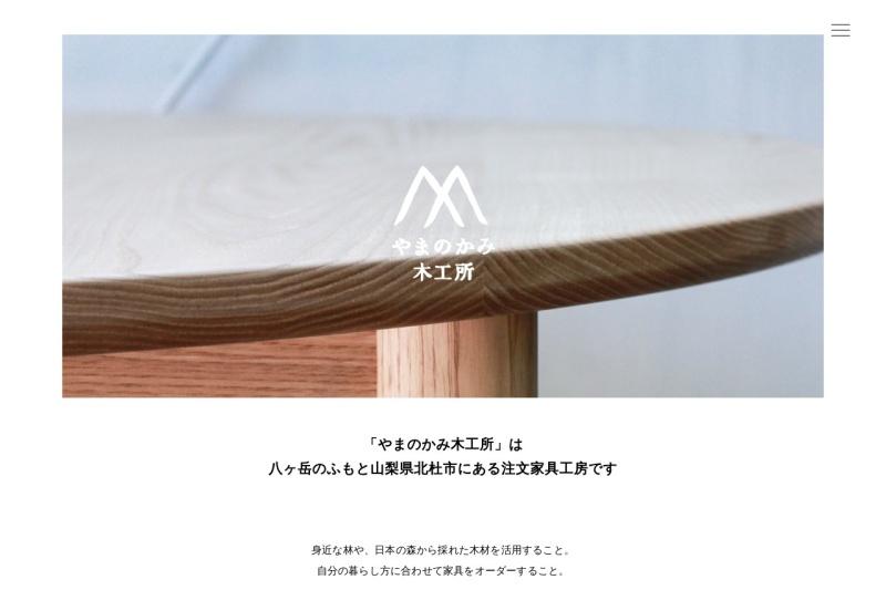 Screenshot of www.yamanokami.net
