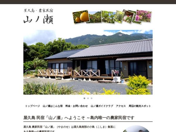 Screenshot of www.yamanose.com