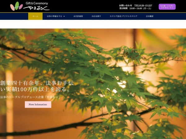 Screenshot of www.yamaoku.co.jp