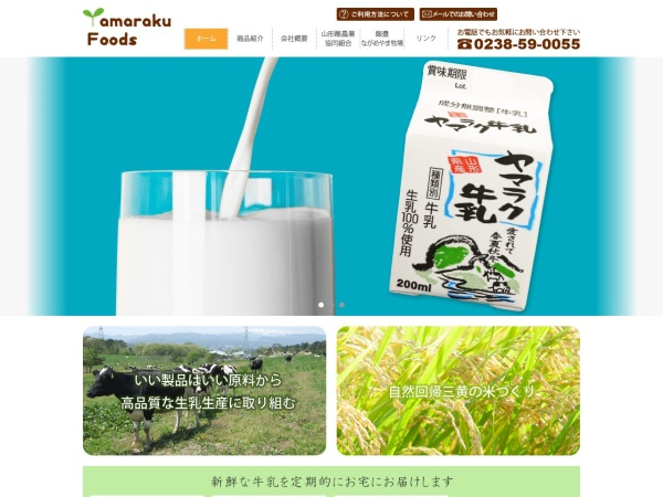 http://www.yamaraku-foods.co.jp