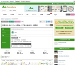 Screenshot of www.yamareco.com