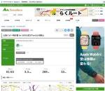 Screenshot of www.yamareco.com