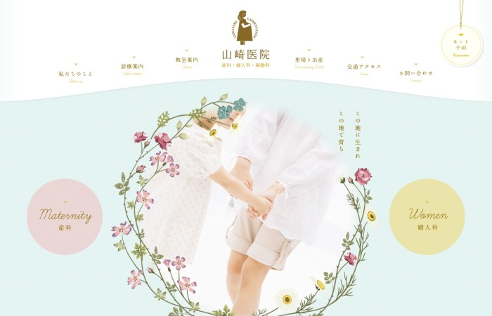 Screenshot of www.yamasaki-iin.com