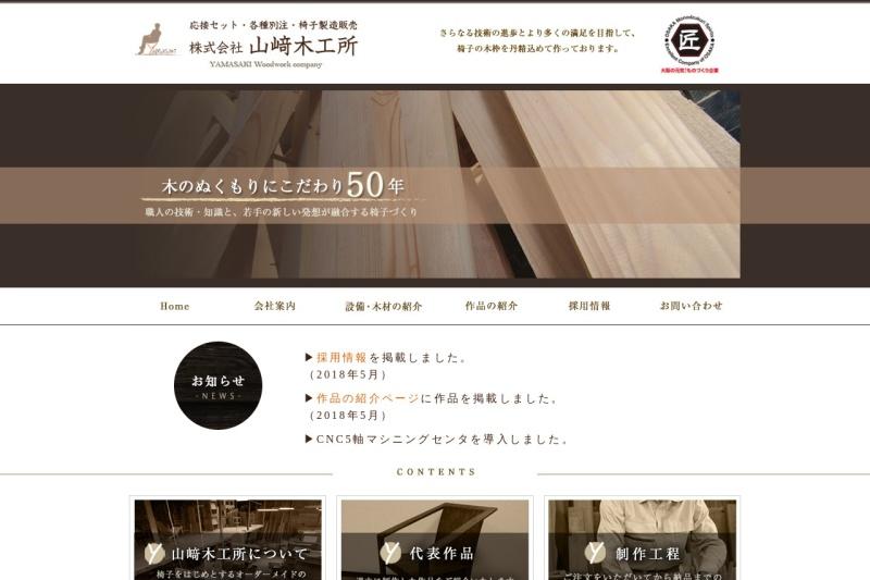 Screenshot of www.yamasaki-mokkou.jp