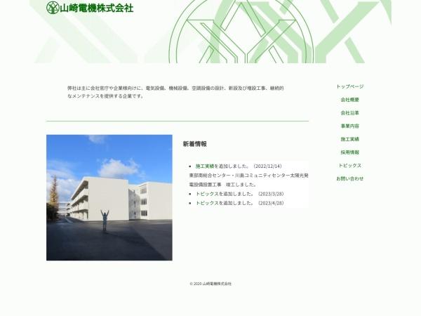 Screenshot of www.yamasakidenki.co.jp