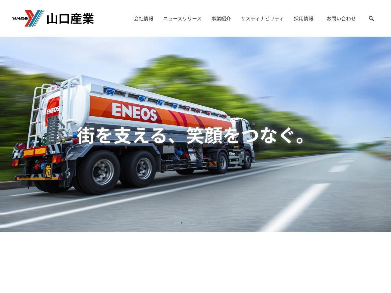 山口産業株式会社大阪支店