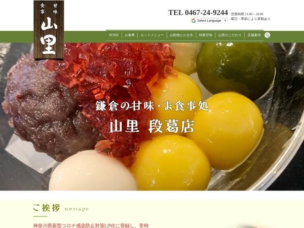 Screenshot of www.yamasato.co.jp