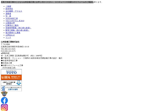Screenshot of www.yamasetsu.com
