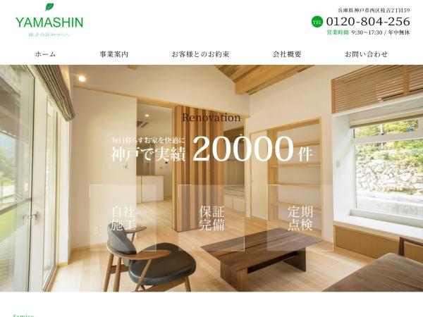 Screenshot of www.yamashin-life.co.jp