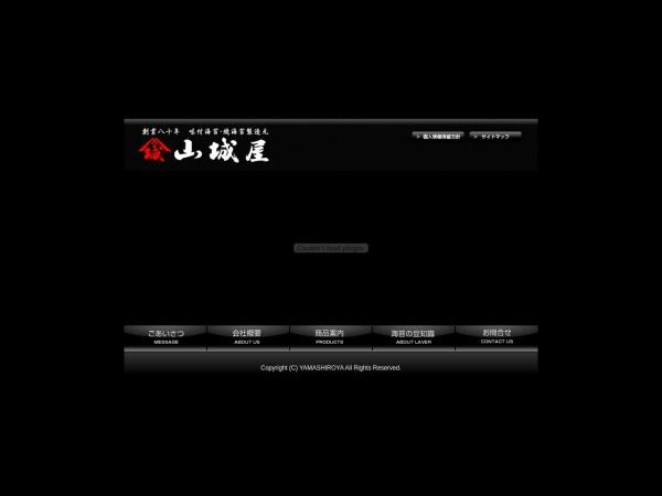 Screenshot of www.yamashiroya-nori.jp