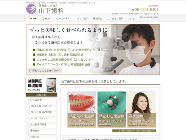 Screenshot of www.yamashita-dental-office.jp
