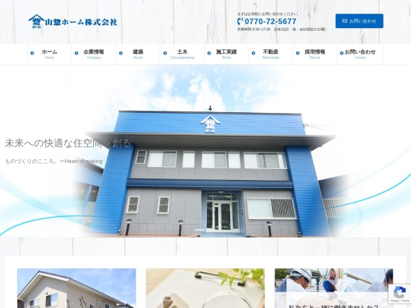Screenshot of www.yamasohome.co.jp