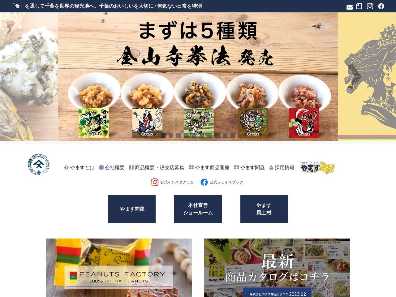 千葉県観光で「食」のお土産なら株式会社やます(旧:諏訪商店)