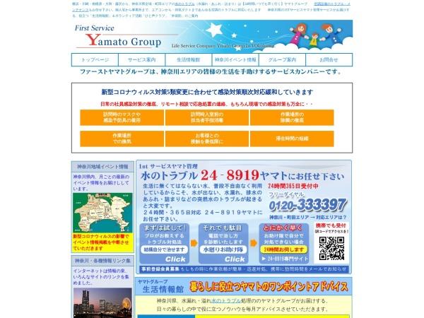 Screenshot of www.yamato-gr.co.jp