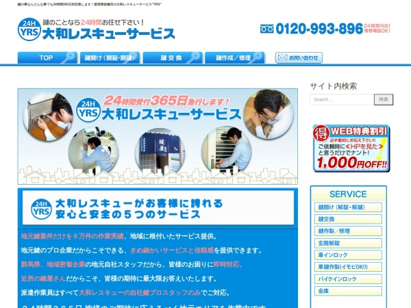 Screenshot of www.yamato-rs.com