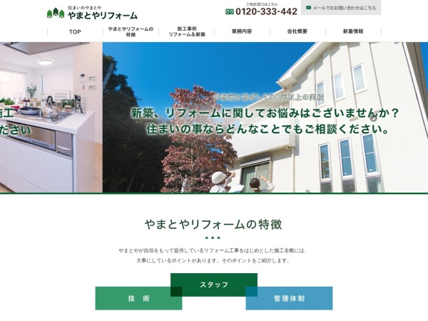 Screenshot of www.yamatoya-s.com