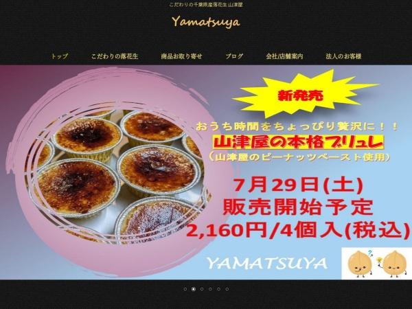 http://www.yamatsuya.jp