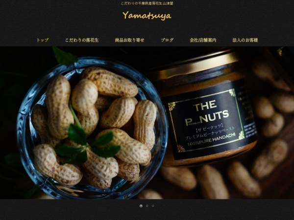 Screenshot of www.yamatsuya.jp