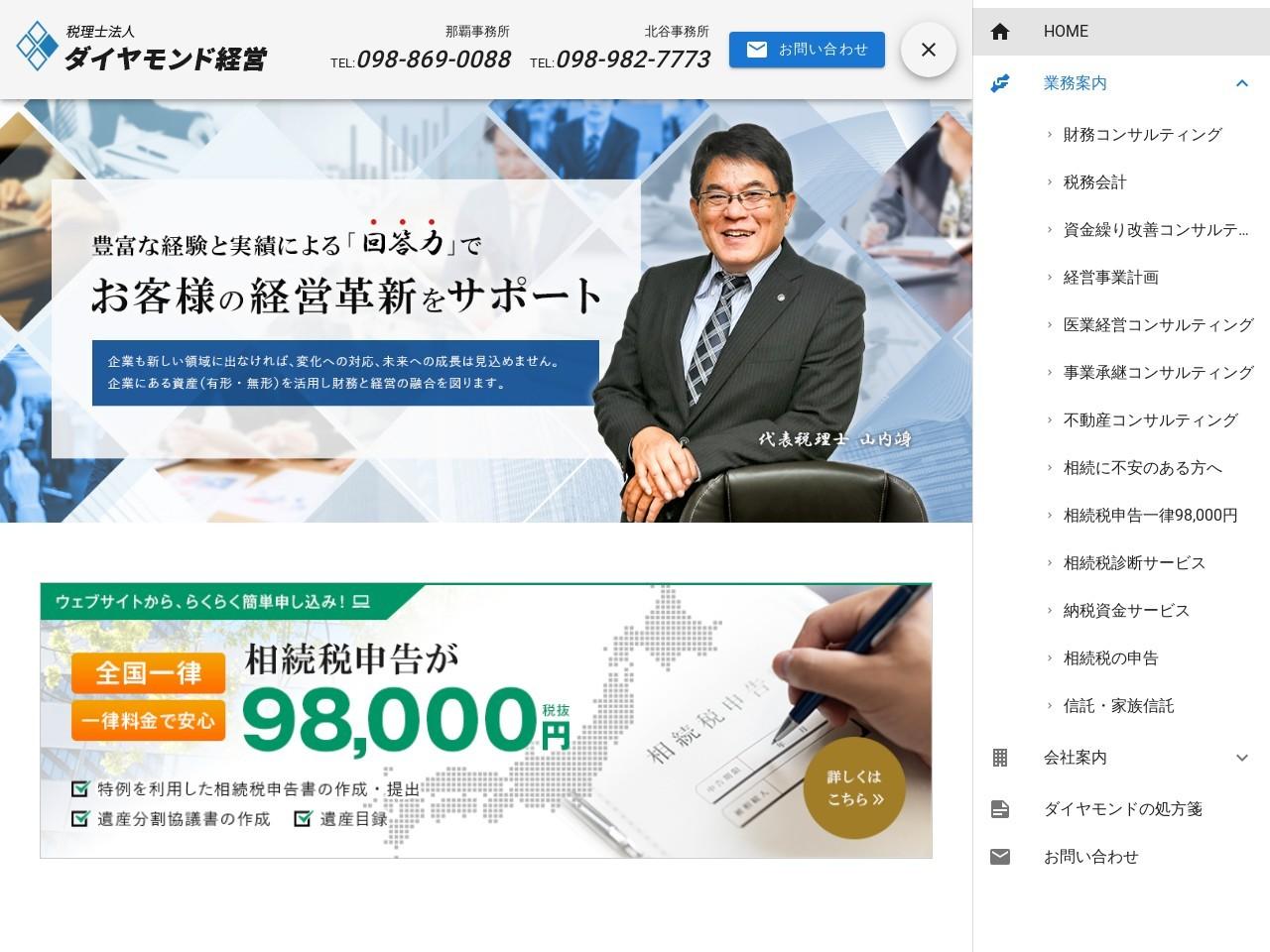 ダイヤモンド経営(税理士法人)