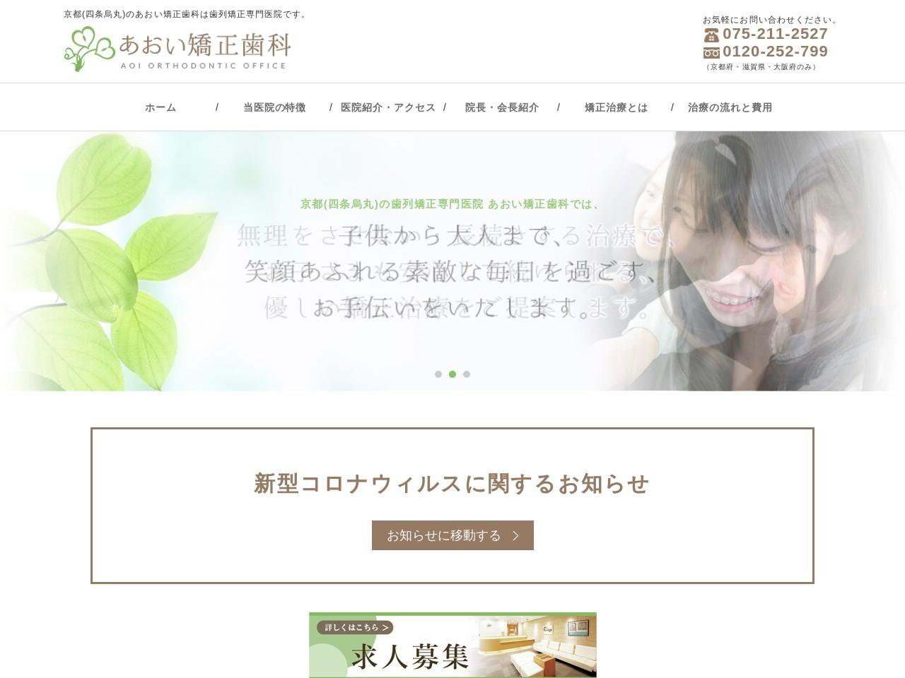医療法人山脇会  あおい矯正歯科 (京都府京都市下京区)