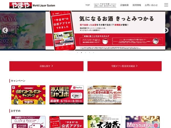 Screenshot of www.yamaya.jp