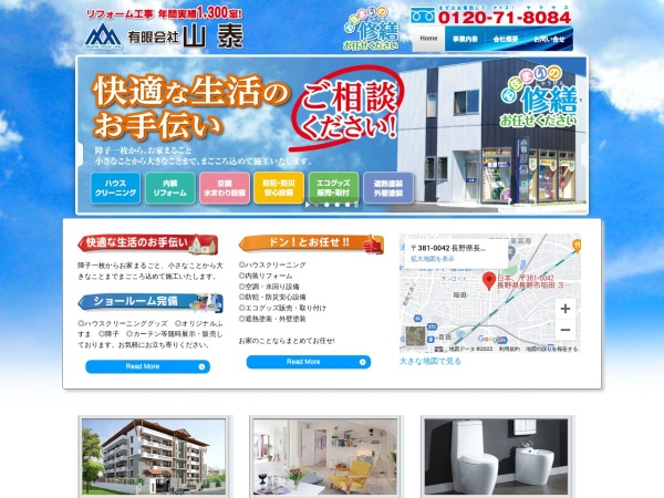 Screenshot of www.yamayasu-01.com
