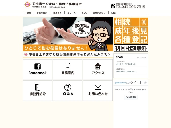 Screenshot of www.yamayuri240.com