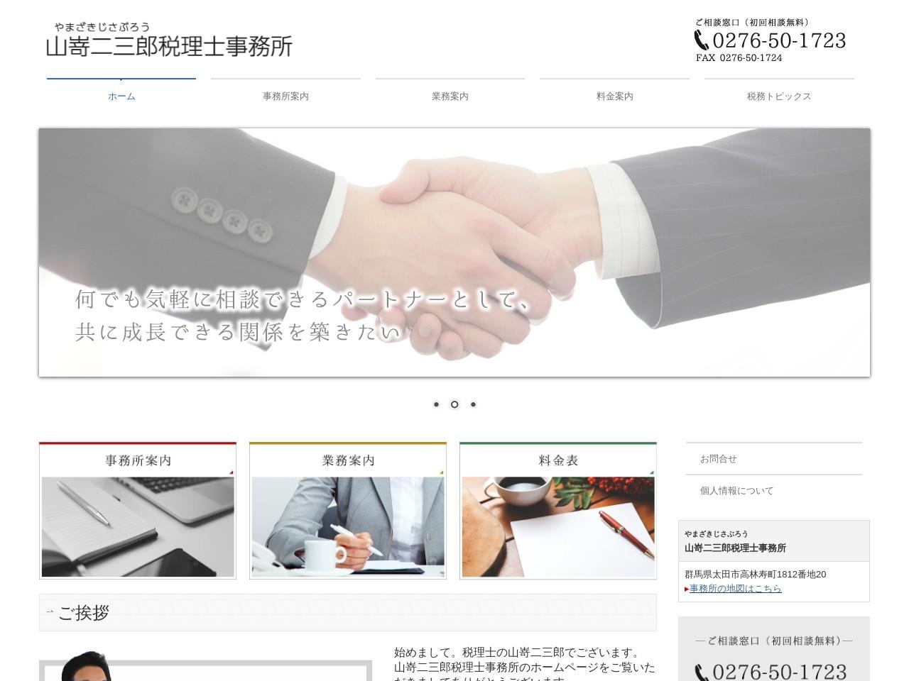 山嵜二三郎税理士事務所