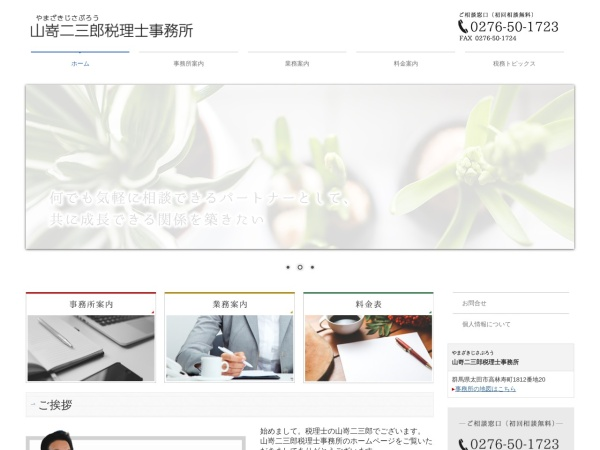 Screenshot of www.yamazaki-23.com