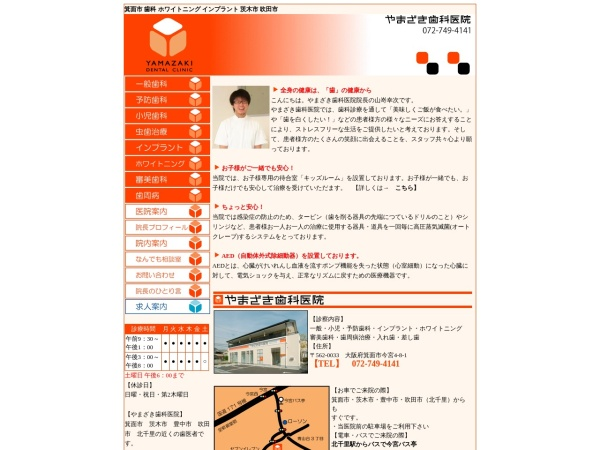 Screenshot of www.yamazaki-dental-clinic.com