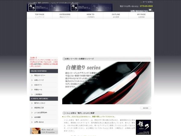 Screenshot of www.yamazaki-j.co.jp
