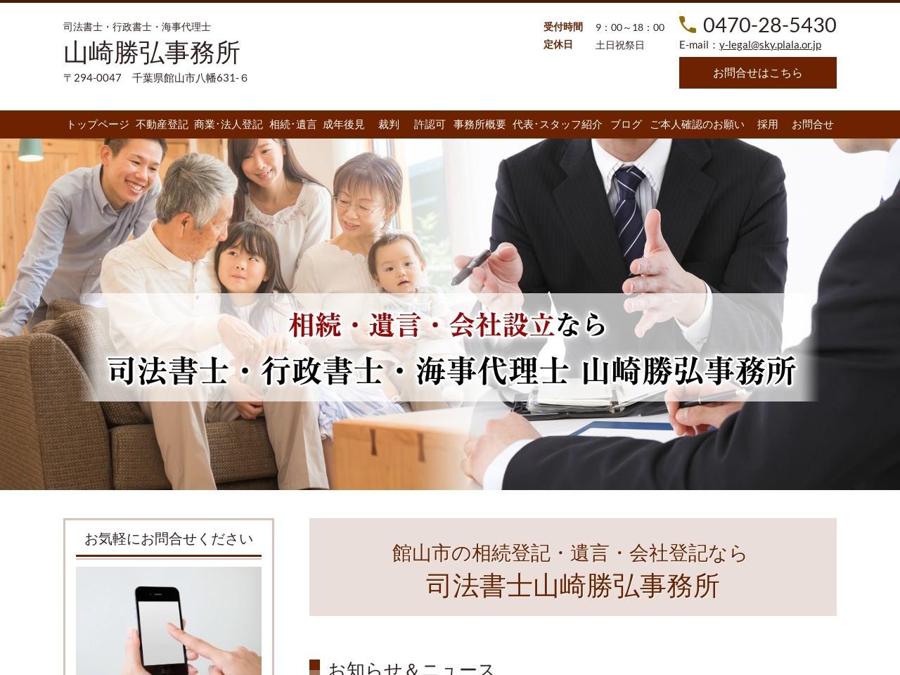 山﨑勝弘行政書士事務所