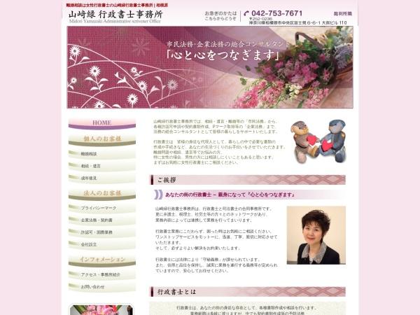 Screenshot of www.yamazaki-midori.com