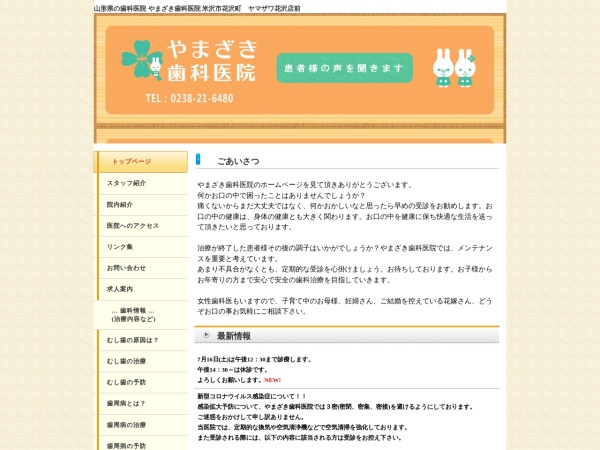 http://www.yamazaki-shika-clinic.com/