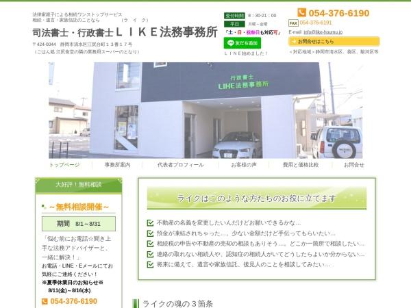 Screenshot of www.yamazakihoumujimusho.com