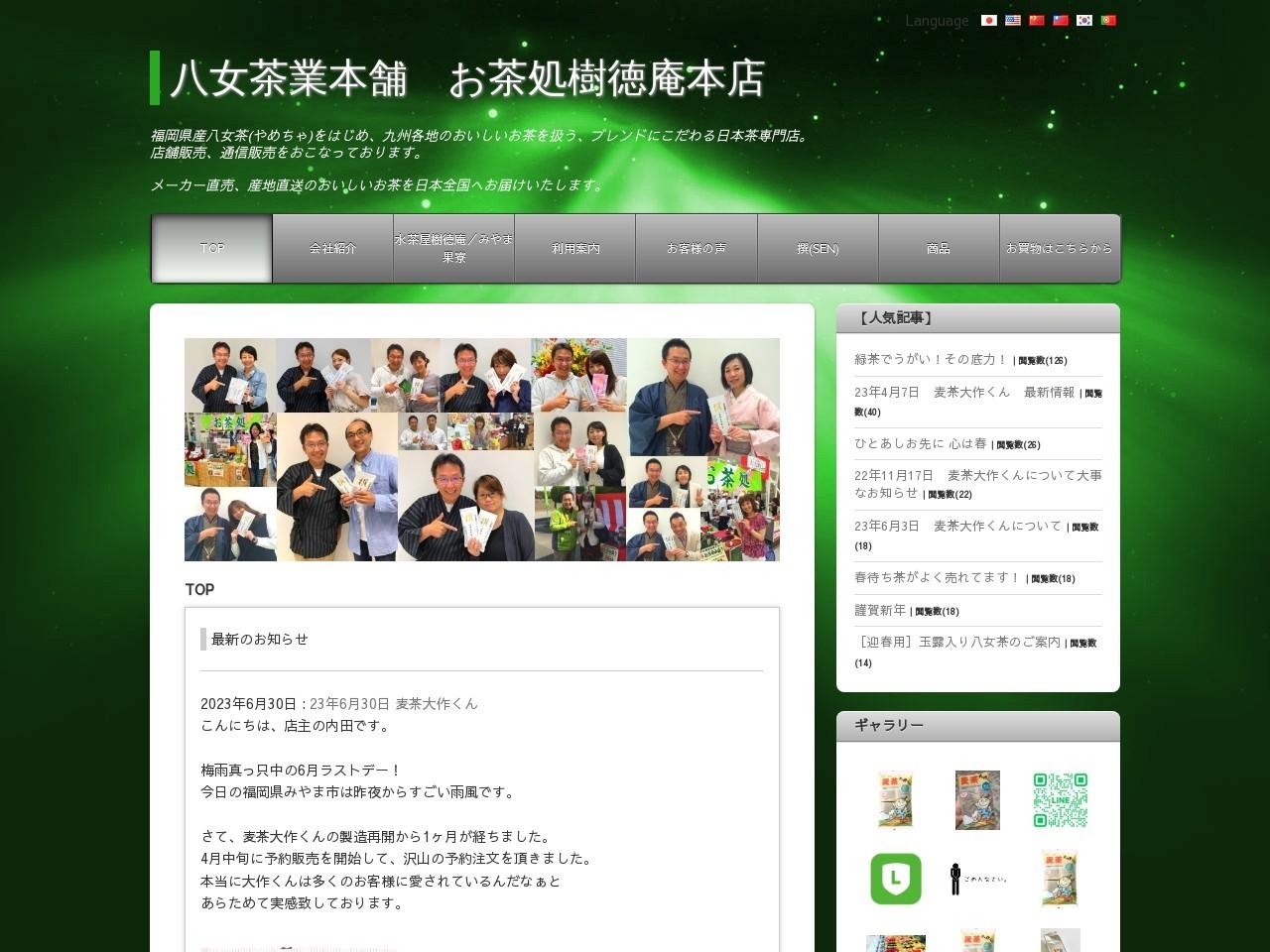 福岡県みやま市にある、福岡県産八女茶の通販専門店です。