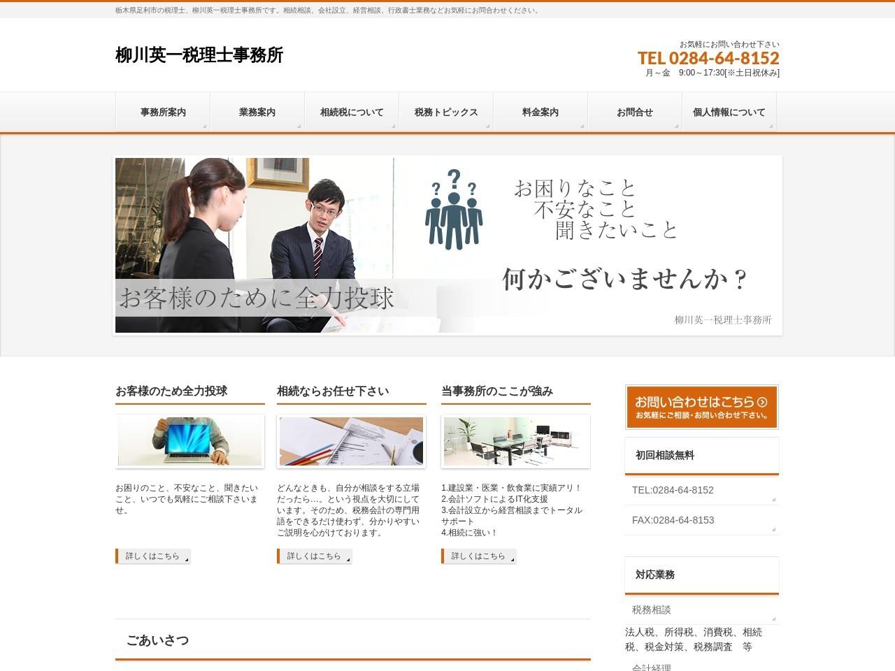 柳川英一税理士事務所