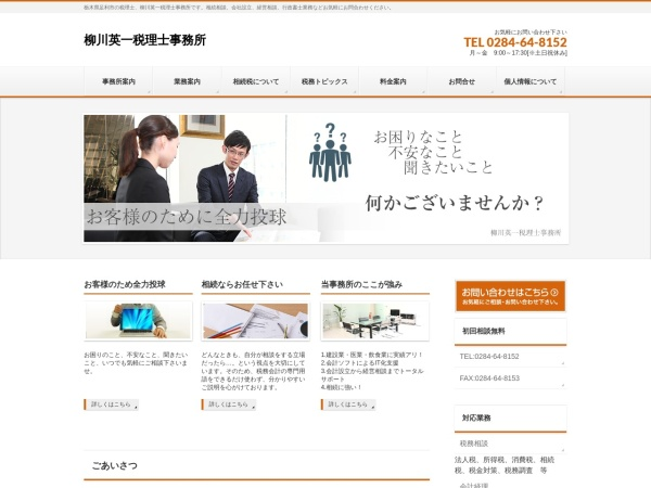 Screenshot of www.yanagawa-tax.com