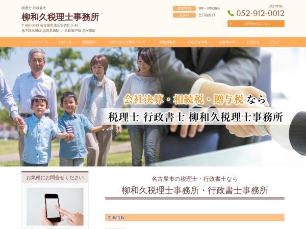 Screenshot of www.yanagikaikei.jp