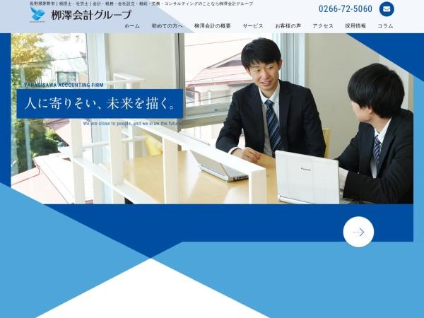 Screenshot of www.yanagisawakaikei.net