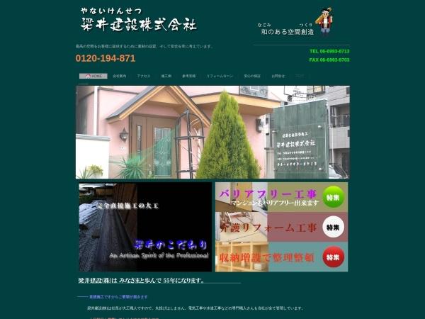 Screenshot of www.yanai-const.jp