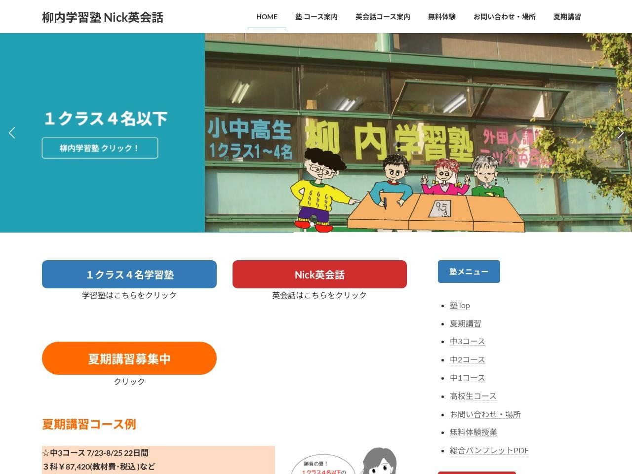 柳内学習塾ニック英会話/東青梅校