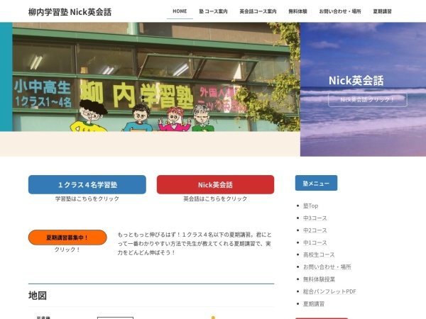 Screenshot of www.yanai-juku.gr.jp