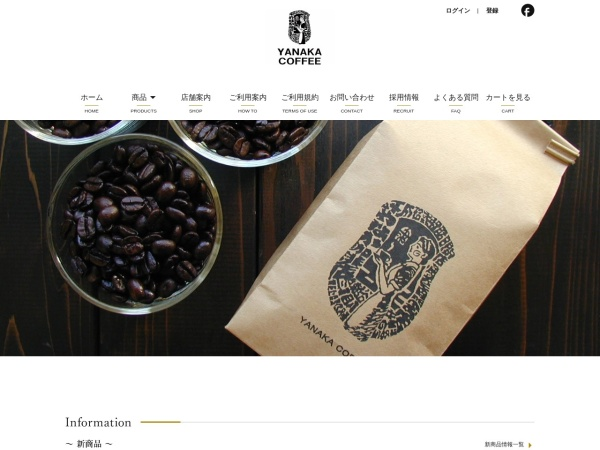 Screenshot of www.yanaka-coffeeten.com